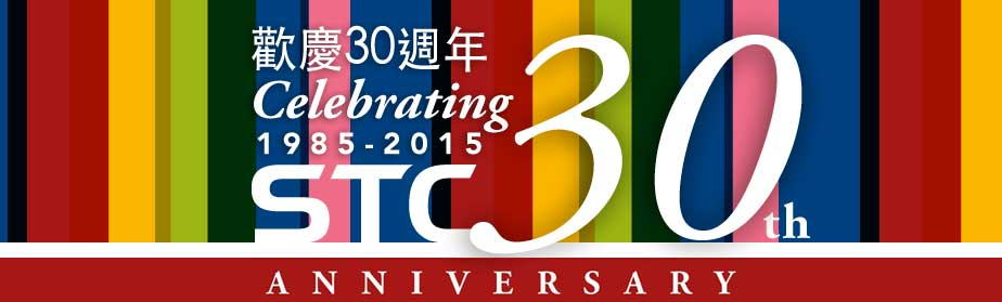 STC celebrates 30 years of service!
